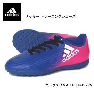 アディダス adidas サッカー トレーニングシューズ ジュニア エックス 16.4 TF J BB5725|e-minerva