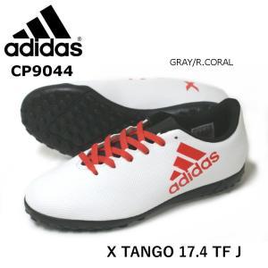 アディダス adidas サッカー トレーニングシューズ ジュニア エックス タンゴ 17.4 TF J CP9044|e-minerva