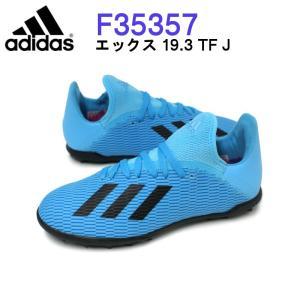 アディダス サッカートレーニングシューズ エックス 19.3 TF J F35357 シアン×ブラック |e-minerva