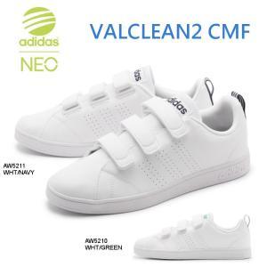 アディダス adidas バルクリーン2 VALCLEAN2 CMF ホワイト/グリーン・ホワイト/ネイビー|e-minerva