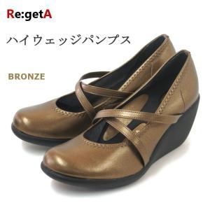 リゲッタ Re:getA R-241 BRONZE ウェッジソールパンプス(7cm) ブロンズ e-minerva