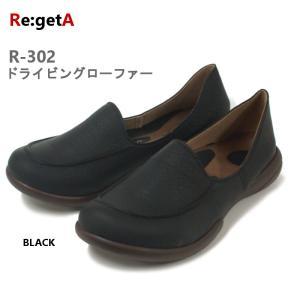 リゲッタ Re:getA R-302 BLACK レディースドライビングローファー ブラック|e-minerva