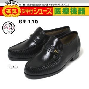 お多福 GR-110 ブラック メンズビジネスシューズ(磁気付き)4E e-minerva