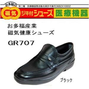 お多福 GR-707 ブラック メンズビジネスシューズ(磁気付き)4E e-minerva