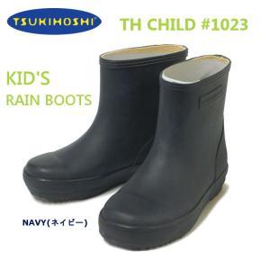ムーンスター MoonStar ツキホシ キッズ レインブーツ 長靴 TH CHILD #1023 ネイビー|e-minerva