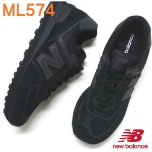 ニューバランス スニーカー New Balance ML574 (ETE)ALL BLACK スエード ユニセックス|e-minerva