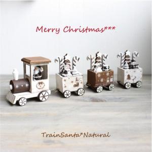 クリスマス トレインサンタ(ナチュラル) オーナメント クリスマス雑貨|e-mintcafe