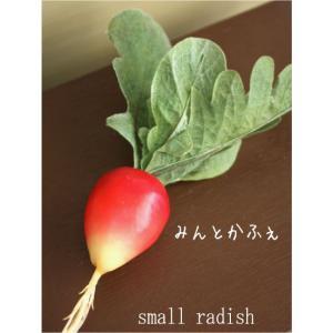 スモールラディッシュ (造花)|e-mintcafe