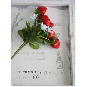いちごのピック S  2本 49018 造花 インテリア フルーツ 果物 フェイクフラワー|e-mintcafe