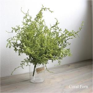 コーラルファーンブッシュ 42501 造花 フェイクグリーン CT触媒