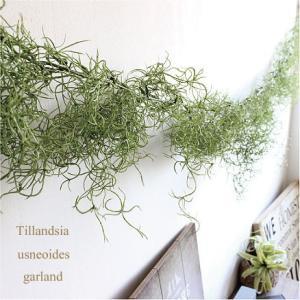スパニッシュモスガーランド チランドシアウスネオイデス 42643 造花 インテリア フェイクグリーン CT触媒 観葉植物 e-mintcafe
