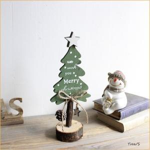 クリスマス グリーンカリスツリーS 雑貨 クリスマスツリー|e-mintcafe