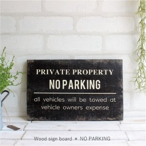 NO PARKING ウッドサインボード ノーパーキング 雑貨|e-mintcafe