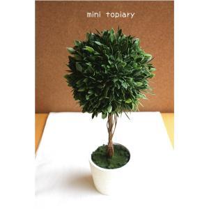 観葉植物 ミニトピアリー 30cm 造花 インテリア フェイクグリーン 高級 リアル おしゃれ 室内 ギフト消臭 光触媒 CT触媒 葉っぱ|e-mintcafe