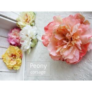 フリルみたいな ピオニーのコサージュ 造花|e-mintcafe