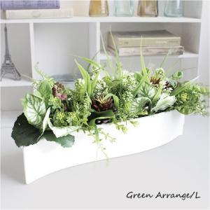 ナチュラルなグリーンをすっきりとしたS字ラインの花器にアレンジ♪ グリーンや多肉植物の明るくさわやか...