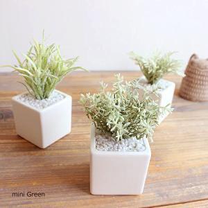 ちょこっとおいてこっそり 消臭 ハーブポット 造花 観葉植物 光触媒 CT触媒 インテリア フェイクグリーン 10P03Dec16|e-mintcafe