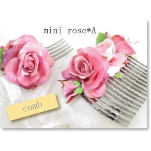 ミニバラのコーム A(2個セット) カジュアルにもフォーマルにも 造花|e-mintcafe
