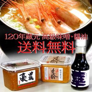 味噌 みそ 醤油 しょうゆ 送料無料 国産原料100%味噌2種 と卵かけご飯にもってこいなお醤油の味見セット 味噌汁にお刺身に