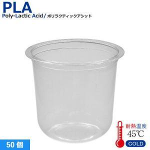 植物性プラスチックカップ・プラカップ業務用 SW95 PLAカップ12オンス U底 380ml 50...