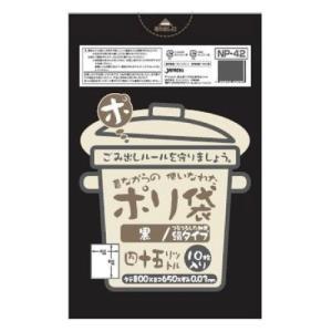 ゴミ袋45L用LD 0.03×650×800mm(黒)10枚