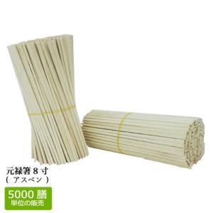 割り箸 アスペン 元禄 5000膳