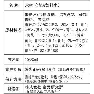 かき氷シロップ(蜜)1800ml 1本|e-miyaco|02