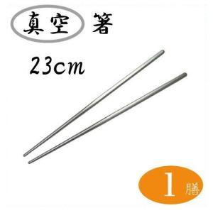 ステンレス箸(チョッカラ) 23cm 1膳...