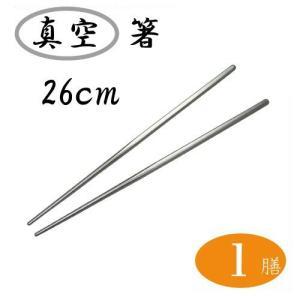 ステンレス箸(チョッカラ) 26cm 1膳