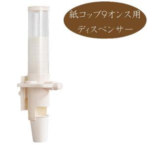 紙コップ9オンス専用ディスペンサー