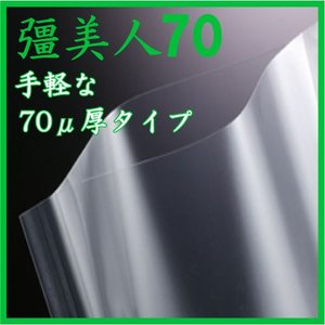 彊美人XS-1217(70μ) 3000枚