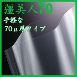 彊美人XS-2840(70μ) 1000枚