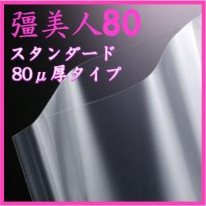 彊美人X-3045(80μ) 100枚