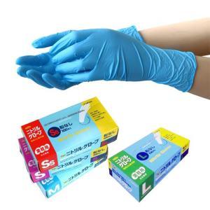 使い捨て手袋 フジニトリルグローブ 粉無 ブルー 100枚