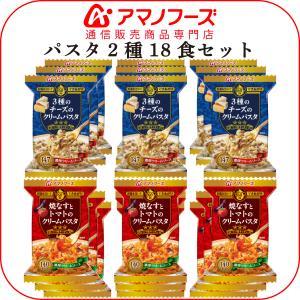 アマノフーズ フリーズドライ 三ツ星キッチン パスタ 2種16食 セット インスタント食品 キャッシュレス 還元 お歳暮 ギフト|e-mon-amano