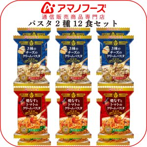 アマノフーズ フリーズドライ 三ツ星キッチン パスタ 3種15食セット インスタント食品 キャッシュレス 還元 お歳暮 ギフト|e-mon-amano