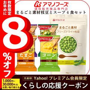 メール便 送料無 ポイント消化 アマノフーズ フリーズドライ スープ と 枝豆 お試し セット|e-mon-amano