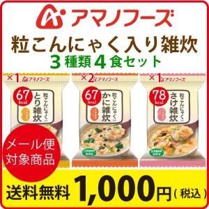 アマノフーズ フリーズドライ 化学調味料 無添加 お試し 粒 こんにゃく 入り 雑炊 3種類 4食 セット ( かに とり さけ )