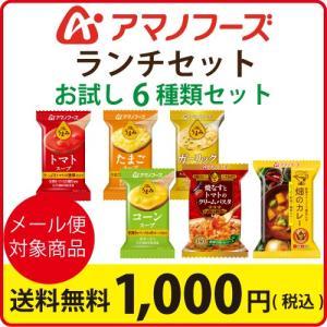 アマノフーズ フリーズドライ お試し ランチ 6種類6食セット メール便 送料無料