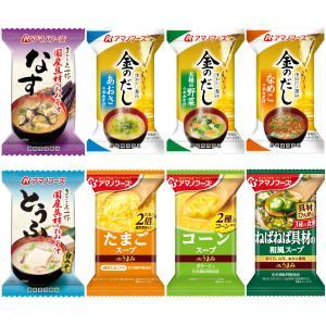 アマノフーズ フリーズドライ 味噌汁 スープ お試し 8種 ポッキリ セット メール便 即席 インスタント食品|e-mon-amano|03