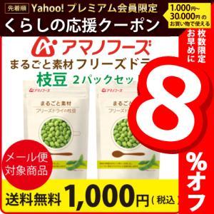 メール便 送料無 アマノフーズ フリーズドライ まるごと素材 フリーズドライの枝豆 セット|e-mon-amano