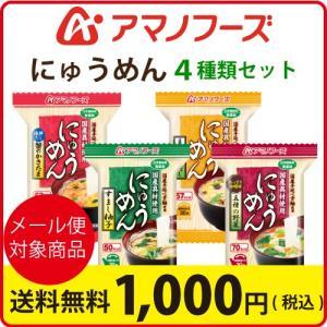アマノフーズ フリーズドライ 国産具材 使用 化学調味料 無添加 お試し にゅうめん 4食 セット