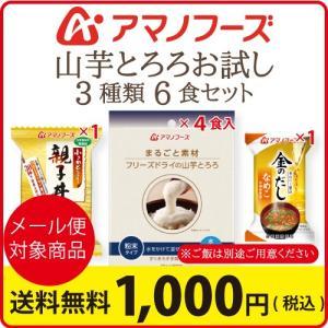 アマノフーズ フリーズドライ 山芋 とろろ お試し 3種類6食セット メール便 送料無料
