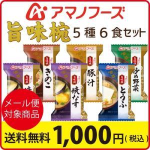 アマノフーズ フリーズドライ お味噌汁 旨味椀 5種6食セッ...