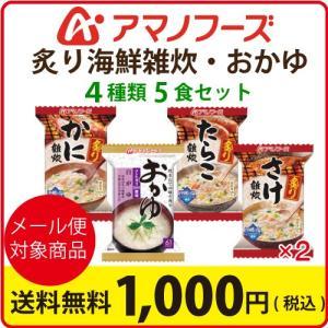 アマノフーズ フリーズドライ お試し 雑炊 3種類 5食 セット ( かに雑炊 ・ しらす雑炊 ・ 白かゆ )