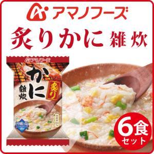 アマノフーズ フリーズドライ 雑炊 炙り 蟹 カニ 6食 インスタント 即席 ぞうすい フリーズドライ食品 備蓄 非常食 敬老の日 ギフト|e-mon-amano
