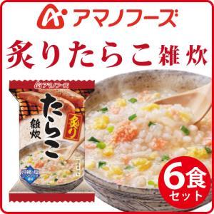 アマノフーズ フリーズドライ 雑炊 炙り たらこ 6食 インスタント 即席 タラコ ぞうすい フリーズドライ食品 備蓄 非常食 敬老の日 ギフト|e-mon-amano