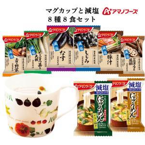 アマノフーズ フリーズドライ マグカップ と 減塩 健康 16食 セット 即席 ギフト キャッシュレス 還元 お歳暮 ギフト|e-mon-amano