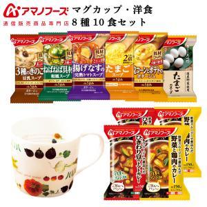 アマノフーズ フリーズドライ マグカップ とランチ 12種14食 セット 即席 ギフト キャッシュレス 還元 お歳暮 ギフト|e-mon-amano
