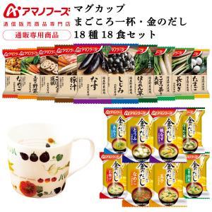 ( 送料無料 ) アマノフーズ フリーズドライ マグカップ ( アクア グリーン ) と お味噌汁 22食セット